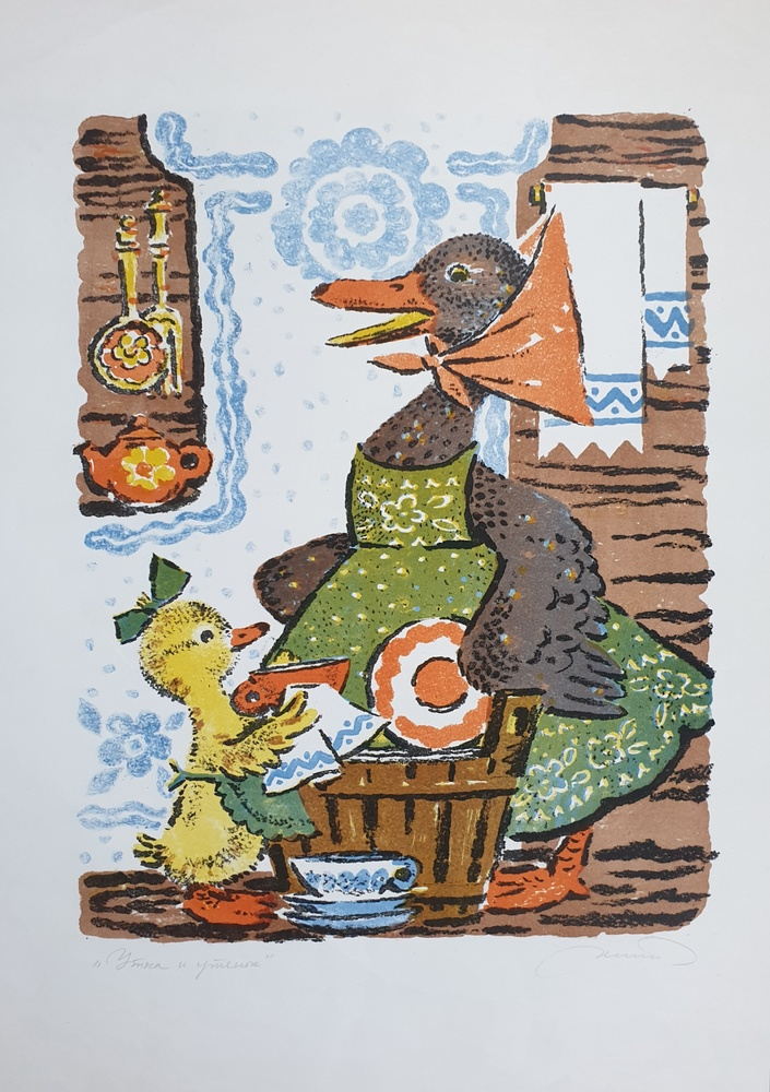 lot 17. «Duck and ducklings»